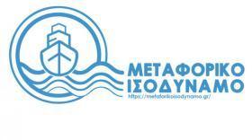 Μεταφορικό Ισοδύναμο: Από αύριο ανοίγει η διαδικασία κατάθεσης παραστατικών για το κόστος μεταφοράς των νησιωτικών επιχειρήσεων