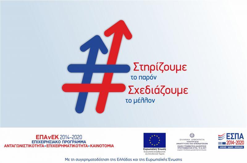 Απλοποιούνται οι διαδικασίες σε 12 Προσκλήσεις του ΕΠΑνΕΚ (ΕΣΠΑ 2014-2020)